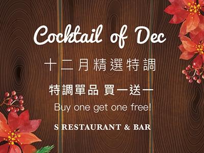 S Restaurant & Bar| 12月精選調酒