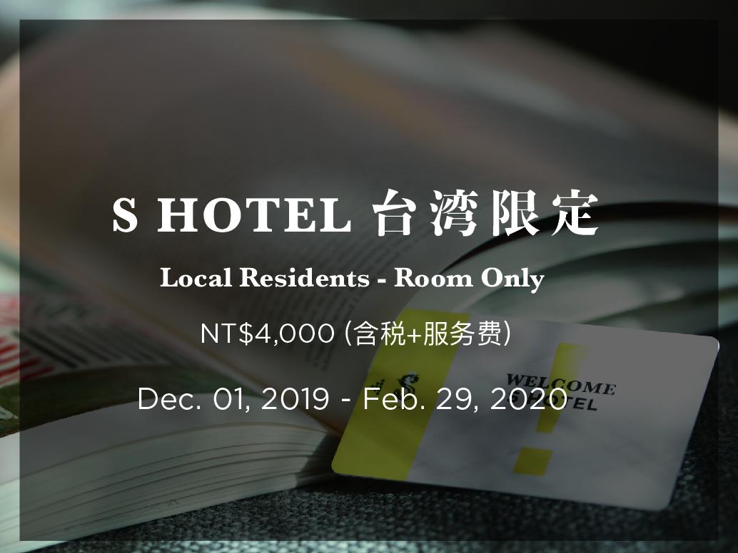 台湾限定 不含早专案