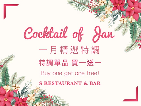 S Restaurant & Bar| 1月精選調酒