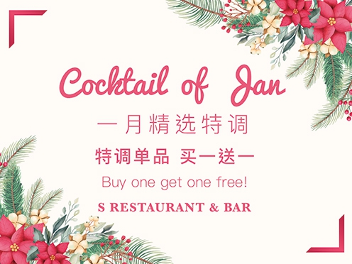 S Restaurant & Bar|1月精选调酒