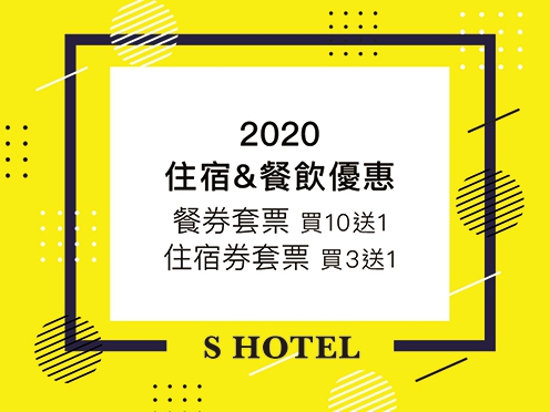 2020 S HOTEL住宿&餐飲 套票優惠