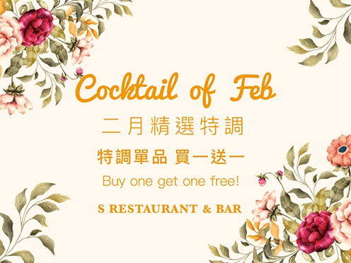 S Restaurant & Bar| 2月精選調酒